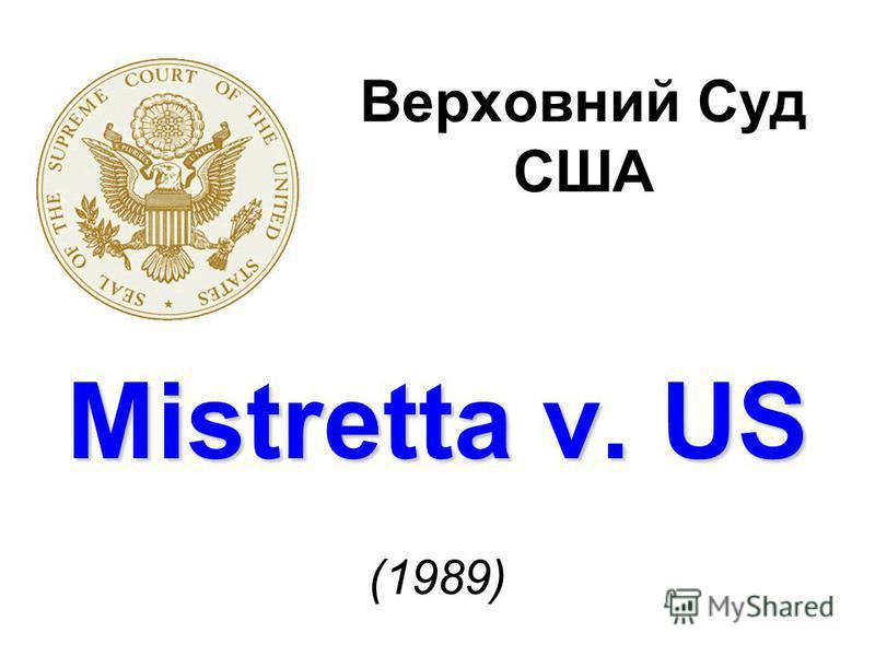 Верховний Суд США Mistretta v. US (1989)
