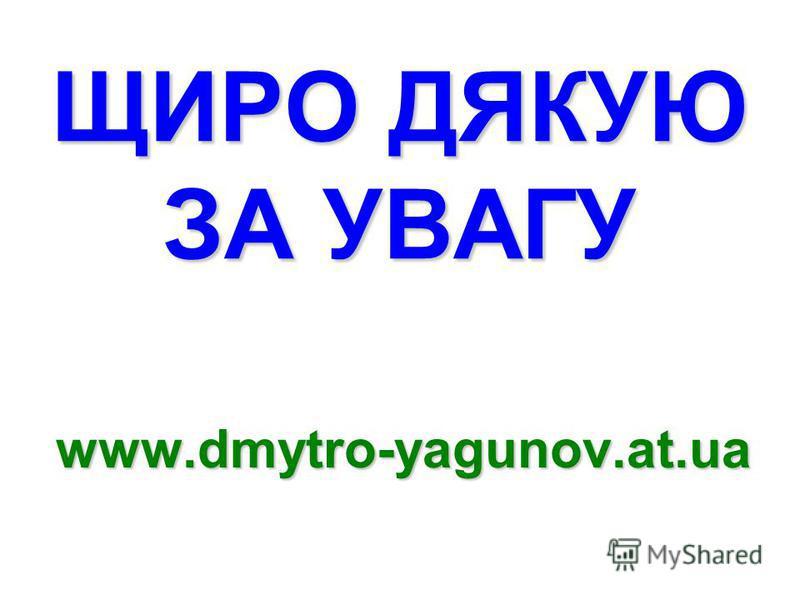 ЩИРО ДЯКУЮ ЗА УВАГУ www.dmytro-yagunov.at.ua