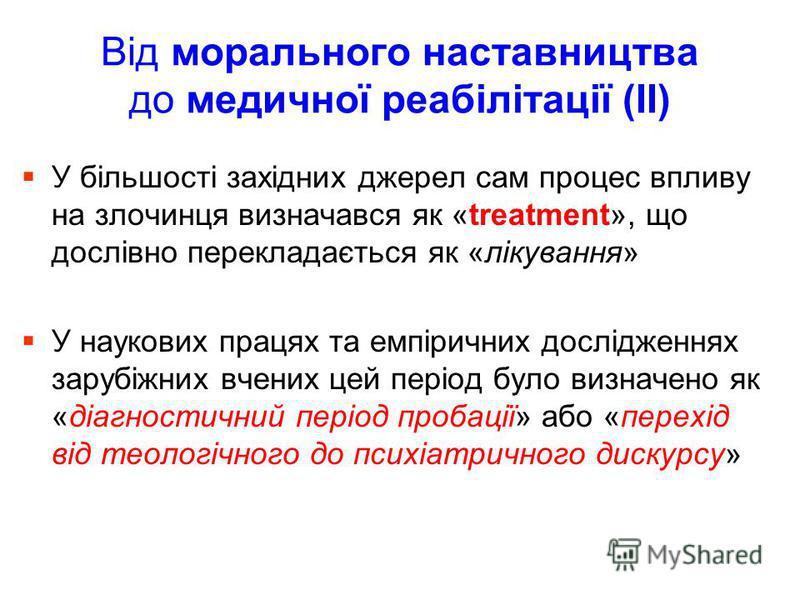Від морального наставництва до медичної реабілітації (ІІ) У більшості західних джерел сам процес впливу на злочинця визначався як «treatment», що дослівно перекладається як «лікування» У наукових працях та емпіричних дослідженнях зарубіжних вчених це
