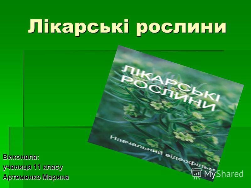 Лікарські рослини Виконала: учениця 11 класу Артеменко Марина