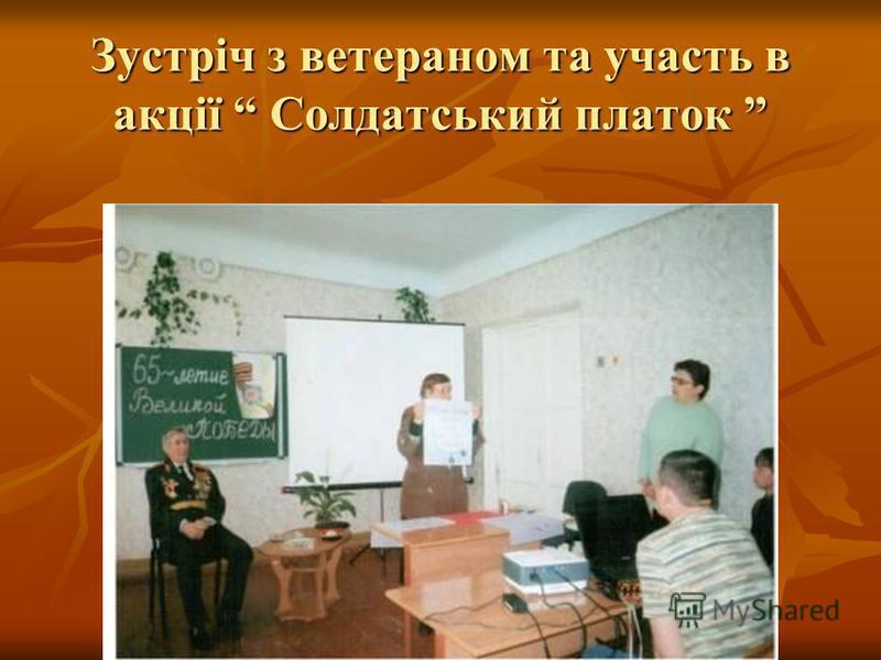 Зустріч з ветераном та участь в акції Солдатський платок Зустріч з ветераном та участь в акції Солдатський платок