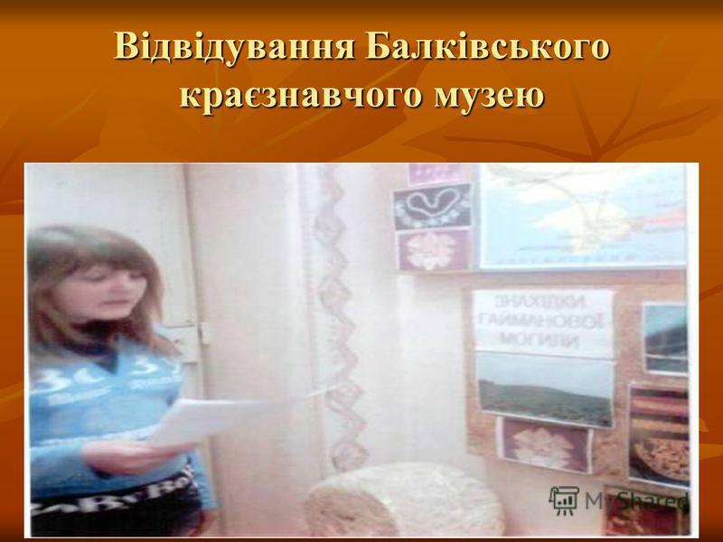 Відвідування Балківського краєзнавчого музею