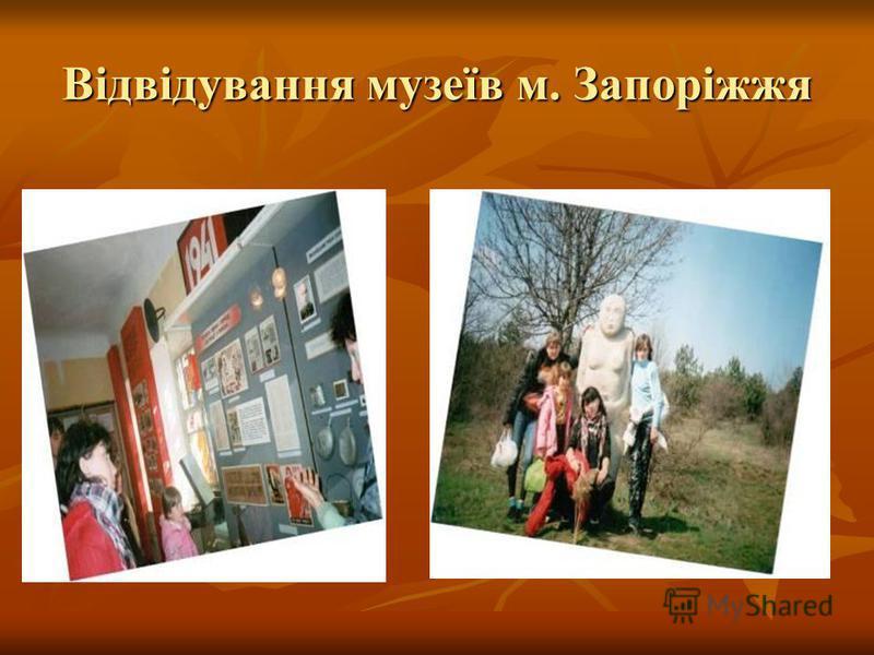 Відвідування музеїв м. Запоріжжя