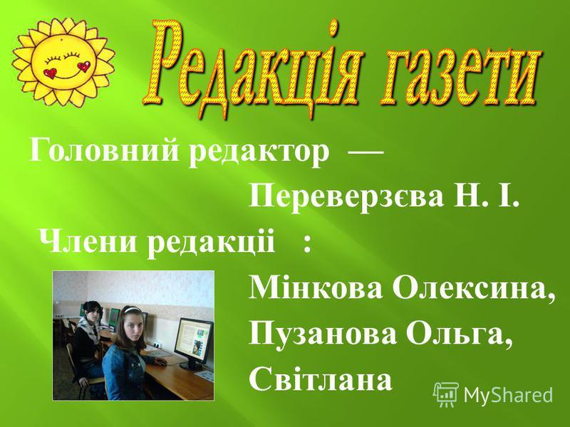 Головний редактор Переверзєва Н. І. Члени редакціі : Мінкова Олексина, Пузанова Ольга, Світлана