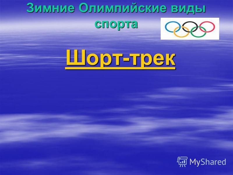 Зимние Олимпийские виды спорта Шорт-трек
