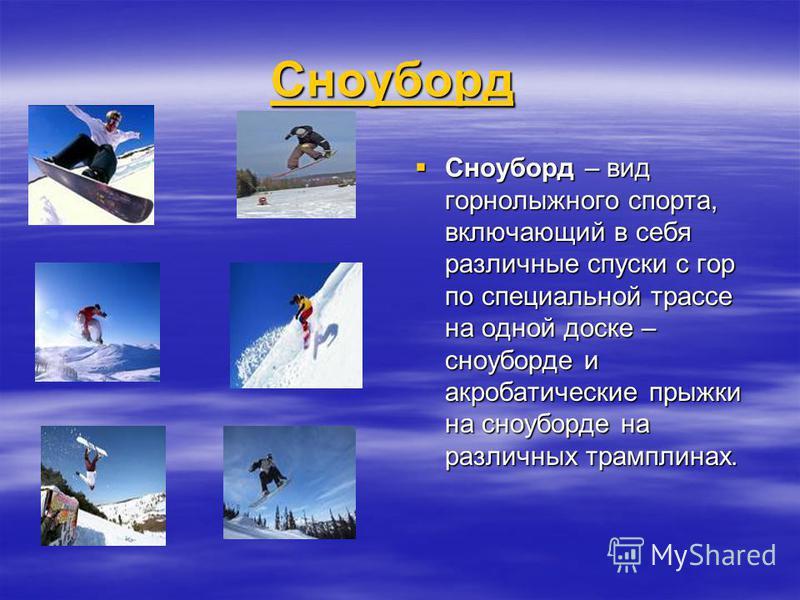 Сноуборд Сноуборд Сноуборд Сноуборд Сноуборд – вид горнолыжного спорта, включающий в себя различные спуски с гор по специальной трассе на одной доске – сноуборде и акробатические прыжки на сноуборде на различных трамплинах. Сноуборд – вид горнолыжног