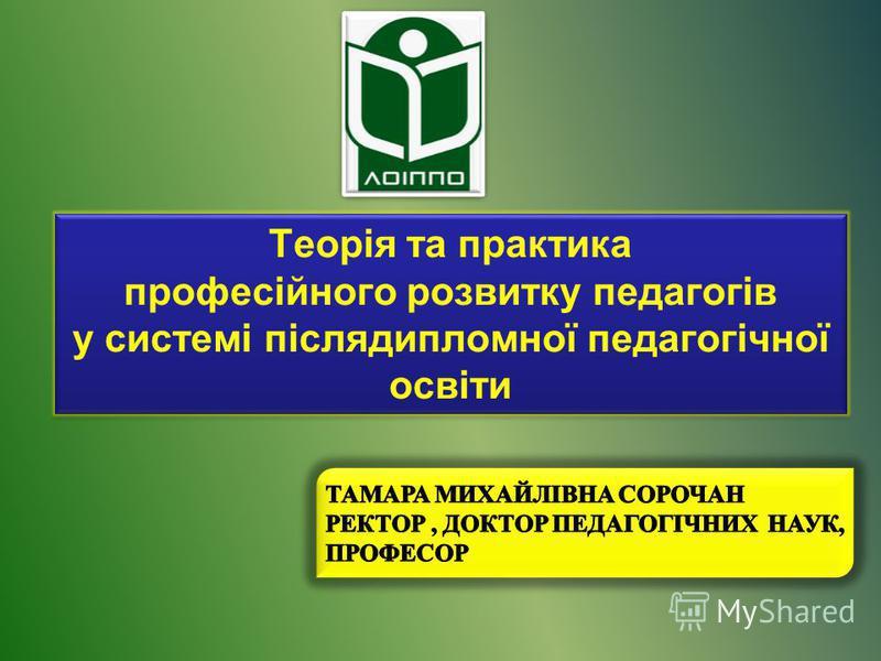 Теорія та практика професійного розвитку педагогів у системі післядипломної педагогічної освіти