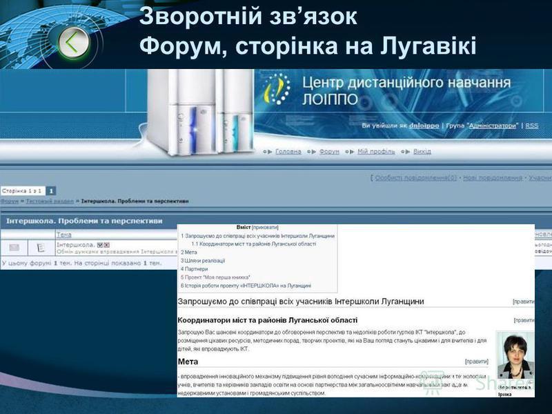 LOGO Зворотній звязок Форум, сторінка на Лугавікі