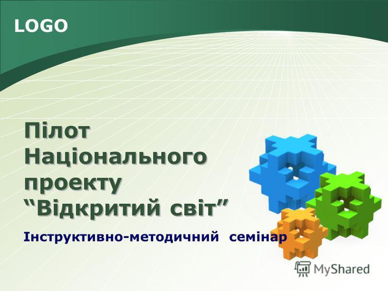 LOGO Інструктивно-методичний семінар Пілот Національного проекту Відкритий світ