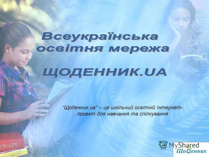Щоденник.ua – це шкільний освітній Інтернет- проект для навчання та спілкування