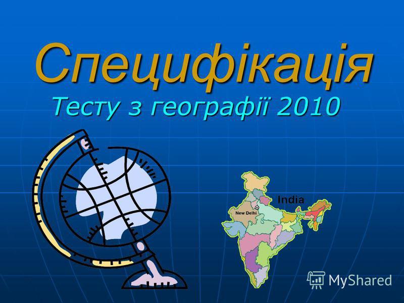 Специфікація Специфікація Тесту з географії 2010 Тесту з географії 2010