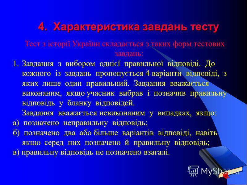 4. Характеристика завдань тесту 4. Характеристика завдань тесту Тест з історії України складається з таких форм тестових завдань: 1.Завдання з вибором однієї правильної відповіді. До кожного із завдань пропонується 4 варіанти відповіді, з яких лише о