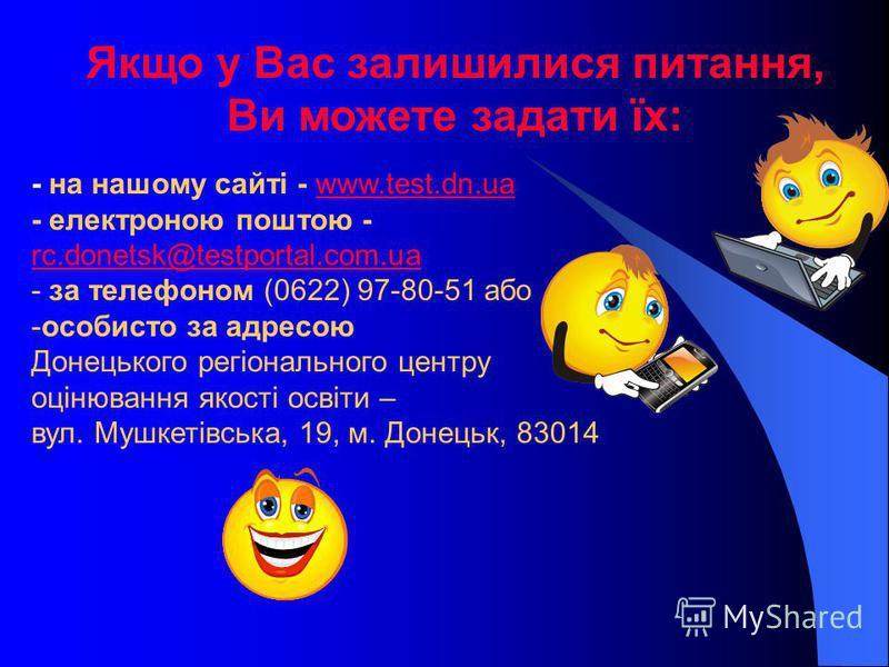- на нашому сайті - www.test.dn.uawww.test.dn.ua - електроною поштою - rc.donetsk@testportal.com.ua rc.donetsk@testportal.com.ua - за телефоном (0622) 97-80-51 або -особисто за адресою Донецького регіонального центру оцінювання якості освіти – вул. М
