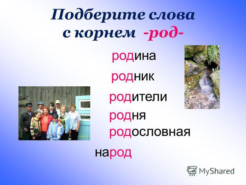 Сравни высказывания. Родина – это место, где человек живёт. Родина – это любая страна, где человеку хорошо жить. Родина – это место, где человек родился, вырос, где он трудится, где живут его близкие ему люди.