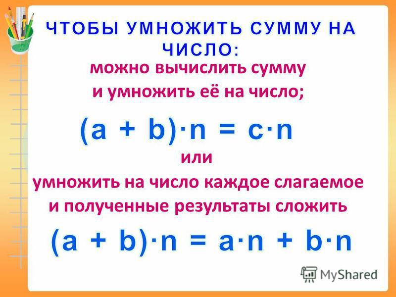 Можно вычислить сумму и умножить её на число Можно умножить на число каждое слагаемое и полученные результаты сложить