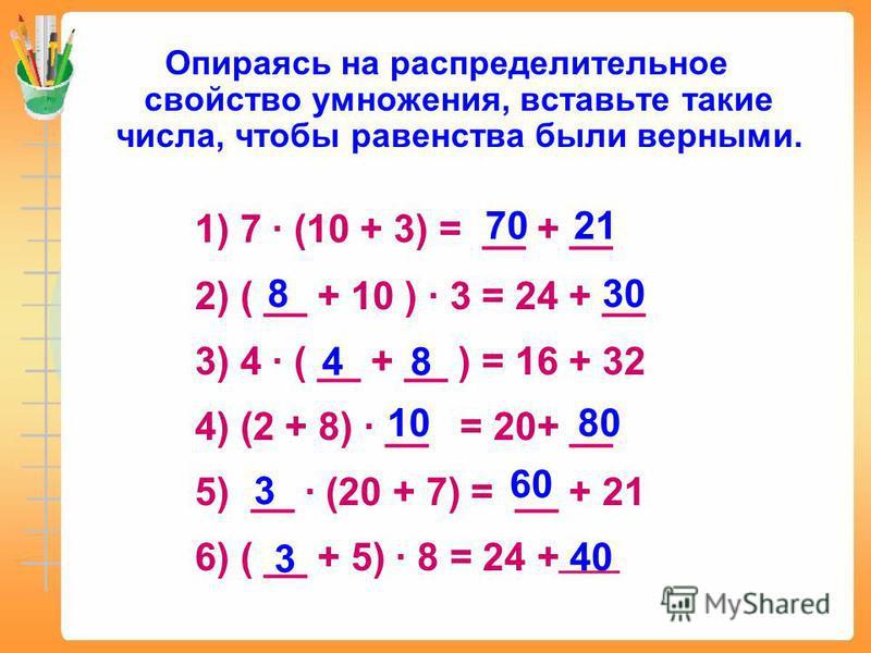 1. В. 3 и 5 2. Б. 2