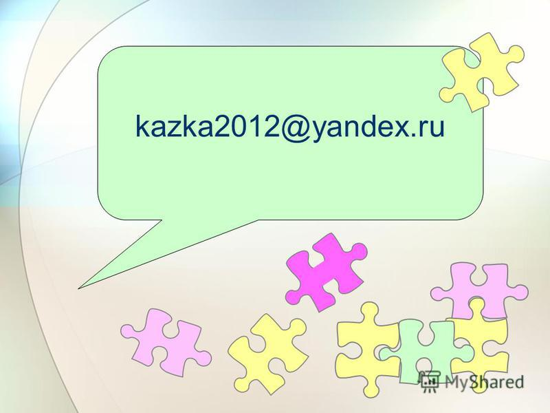 kazka2012@yandex.ru