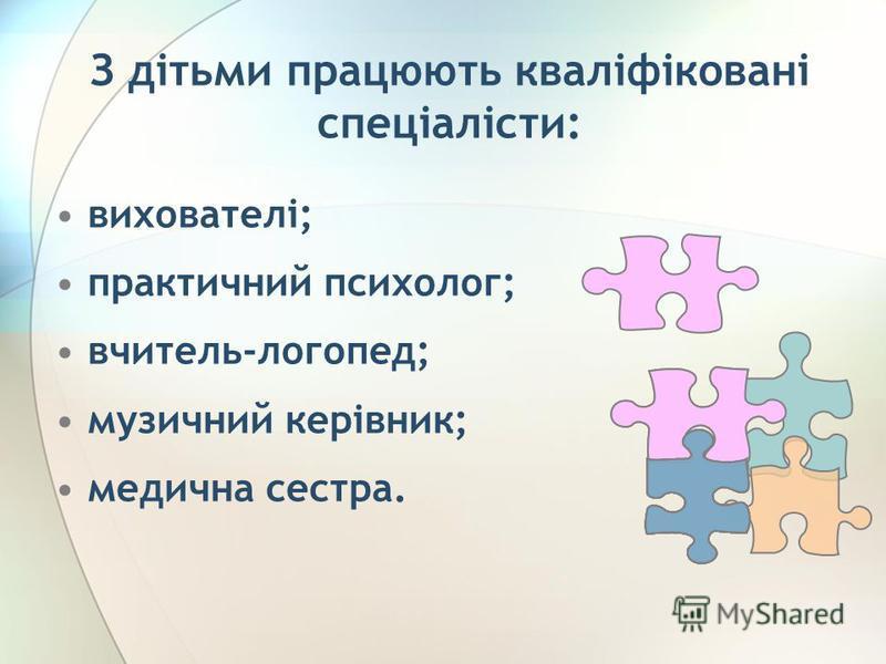З дітьми працюють кваліфіковані спеціалісти: вихователі; практичний психолог; вчитель-логопед; музичний керівник; медична сестра.