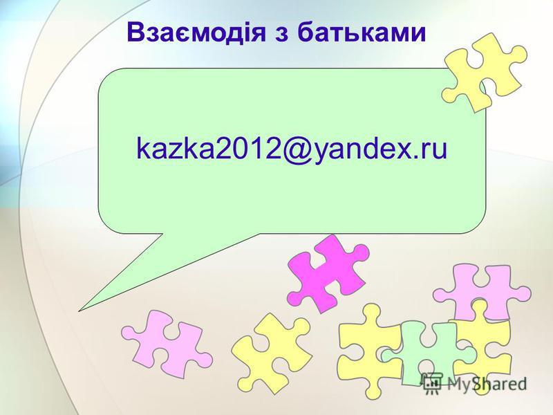kazka2012@yandex.ru Взаємодія з батьками