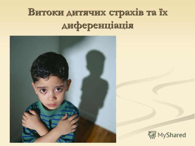 Витоки дитячих страхів та їх диференціація