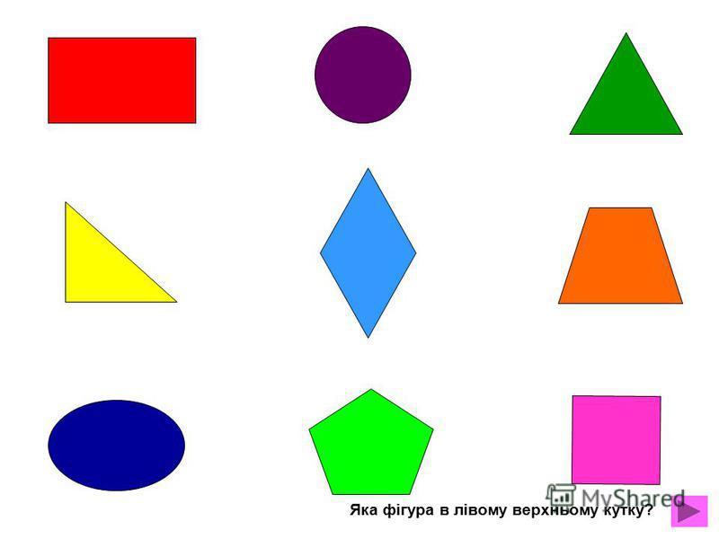 Яка фігура в середньому рядку посередині?