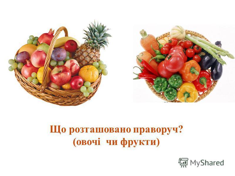 Розвиваюча гра Мета: Розвиток просторових уявлень (праворуч, ліворуч, між, поруч, біля) Закріплення назв овочів та фруктів. Формування зв'язного мовлення.