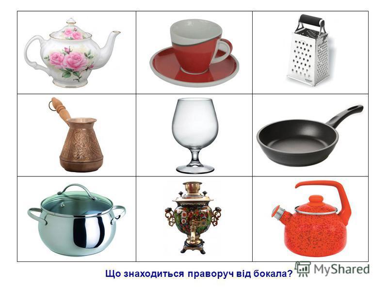 Розвиваюча гра КОЖНОМУ СВОЄ МІСЦЕ (посуд) Мета: Навчити розуміти і правильно використовувати просторові терміни (праворуч, ліворуч, під, над, між) в звязному мовленні. Закріпити назви посуду.