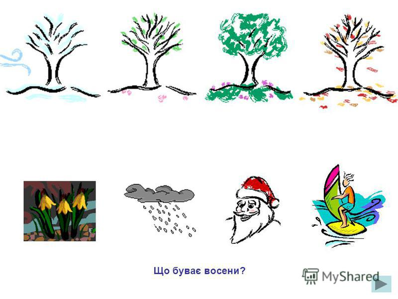 Що буває весною?