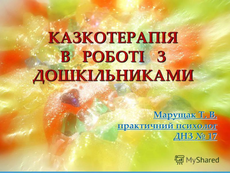 Марущак Т. В. практичний психолог ДНЗ 17