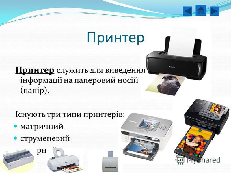 Принтер Принтер служить для виведення інформації на паперовий носій (папір). Існують три типи принтерів: матричний струменевий лазерний