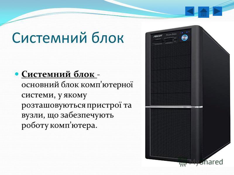 Системний блок Системний блок - основний блок комп'ютерної системи, у якому розташовуються пристрої та вузли, що забезпечують роботу компютера.