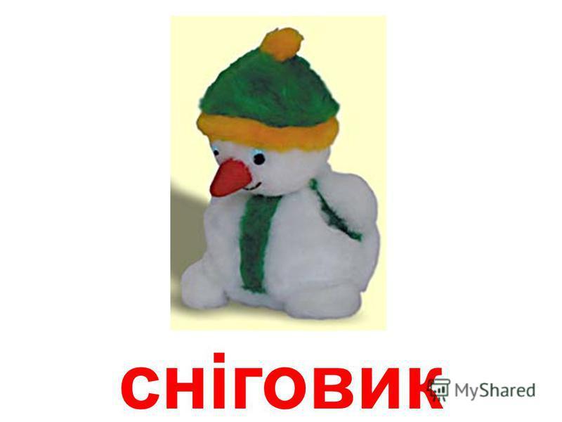 дід Мороз
