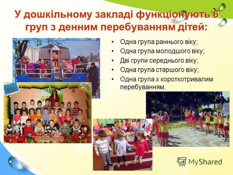 У дошкільному закладі функціонують 6 груп з денним перебуванням дітей: Одна група раннього віку; Одна група молодшого віку; Дві групи середнього віку; Одна група старшого віку; Одна група з короткотривалим перебуванням.