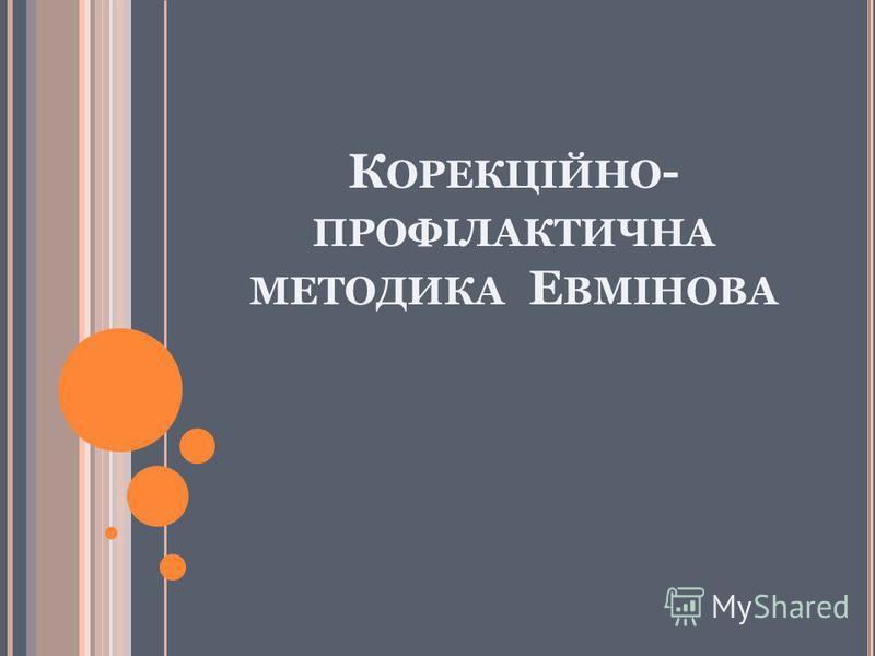 К ОРЕКЦІЙНО - ПРОФІЛАКТИЧНА МЕТОДИКА Е ВМІНОВА