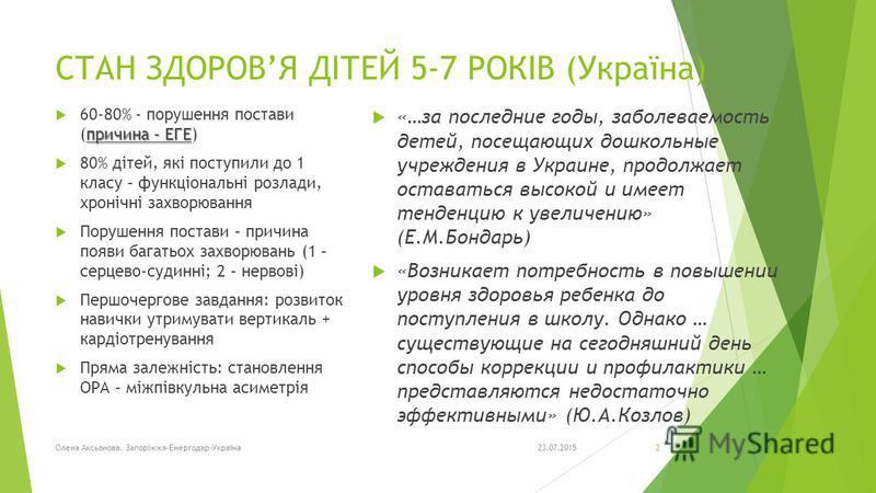 СТАН ЗДОРОВЯ ДІТЕЙ 5-7 РОКІВ (Україна) причина – ЕГЕ 60-80% - порушення постави (причина – ЕГЕ) 80% дітей, які поступили до 1 класу – функціональні розлади, хронічні захворювання Порушення постави – причина появи багатьох захворювань (1 – серцево-суд
