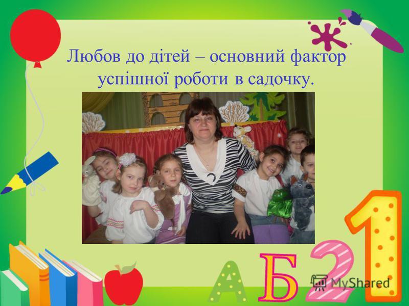 Любов до дітей – основний фактор успішної роботи в садочку.