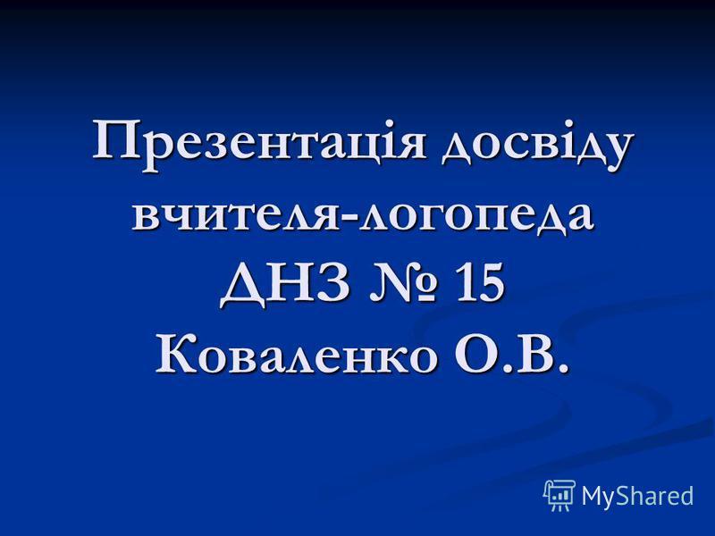 Презентація досвіду вчителя-логопеда ДНЗ 15 Коваленко О.В.