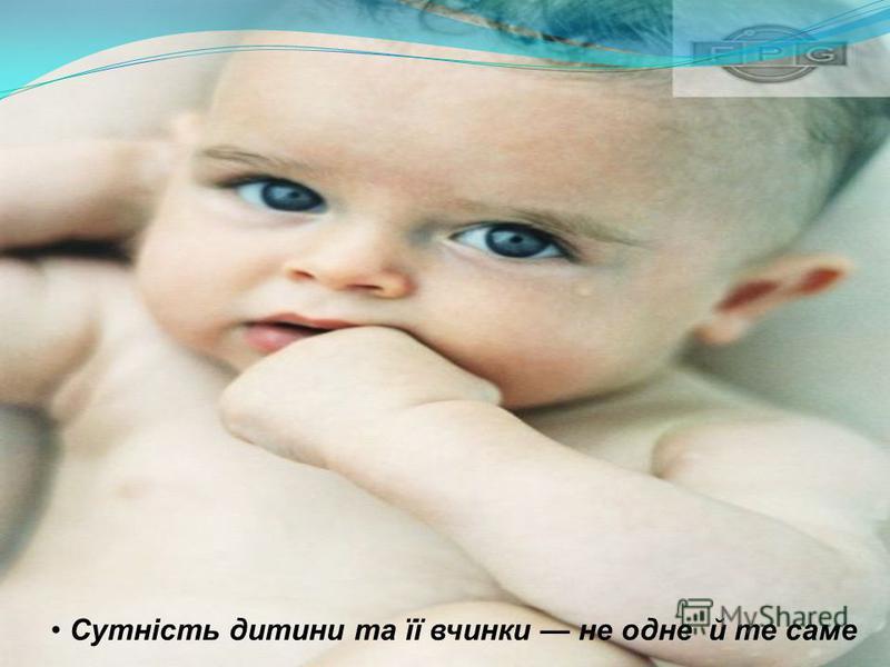 Сутність дитини та її вчинки не одне й те саме