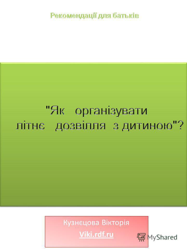 Кузнєцова Вікторія Viki.rdf.ru