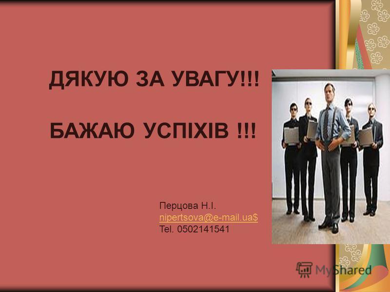 ДЯКУЮ ЗА УВАГУ!!! БАЖАЮ УСПІХІВ !!! Перцова Н.І. nipertsova@e-mail.ua$ nipertsova@e-mail.ua$ Tel. 0502141541