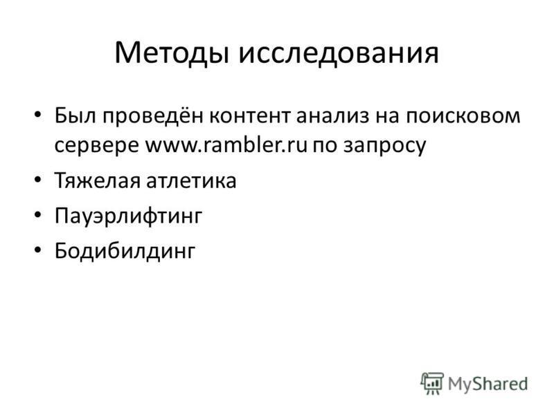 Методы исследования Был проведён контент анализ на поисковом сервере www.rambler.ru по запросу Тяжелая атлетика Пауэрлифтинг Бодибилдинг