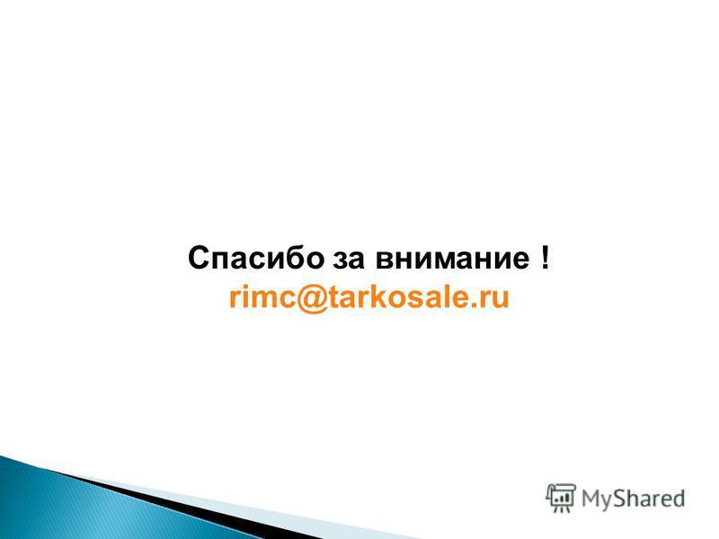 Спасибо за внимание ! rimc@tarkosale.ru