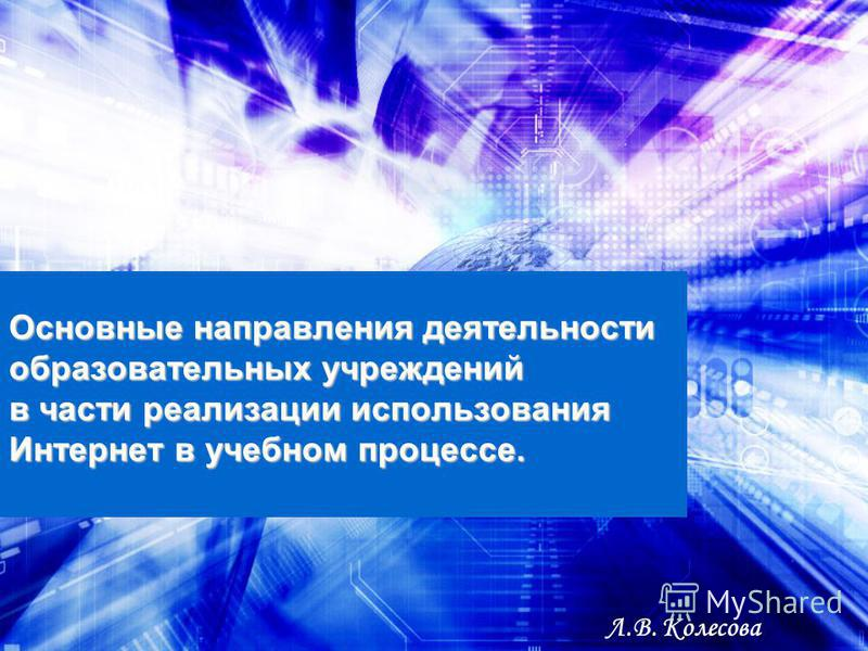 Основные направления деятельности образовательных учреждений в части реализации использования Интернет в учебном процессе. Л.В. Колесова