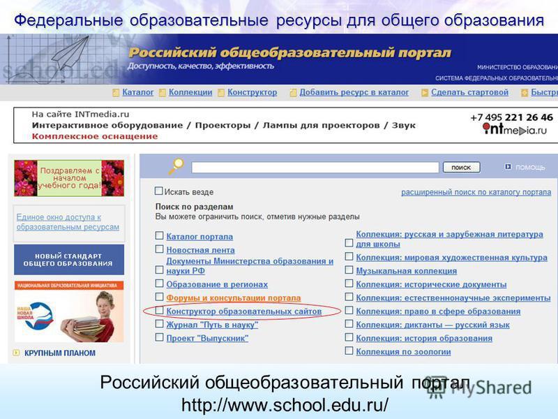 Федеральные образовательные ресурсы для общего образования Российский общеобразовательный портал http://www.school.edu.ru/