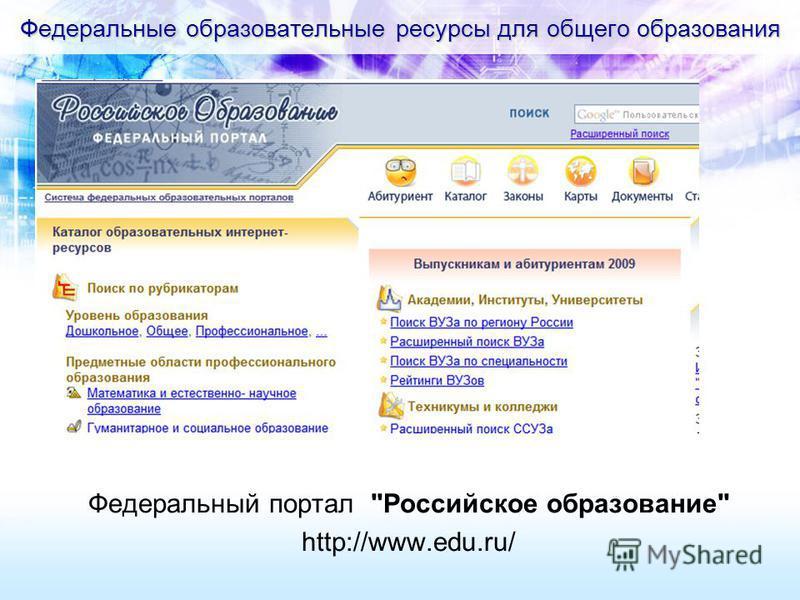 Федеральные образовательные ресурсы для общего образования Федеральный портал Российское образование http://www.edu.ru/