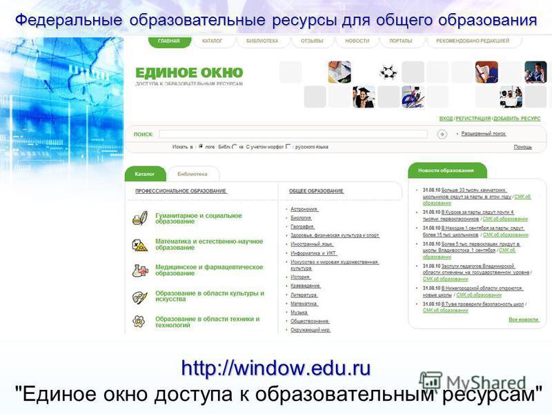 http://window.edu.ru http://window.edu.ru Единое окно доступа к образовательным ресурсам Федеральные образовательные ресурсы для общего образования