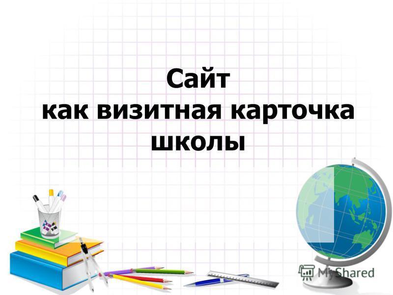 Сайт как визитная карточка школы
