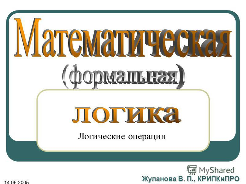 14.06.2005 Жуланова В. П., КРИПКиПРО Логические операции