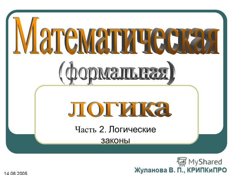 14.06.2005 Жуланова В. П., КРИПКиПРО Часть 2. Логические законы