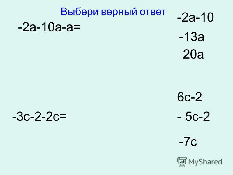 -2 а-10 а-а= -2 а-10 20 а -13 а -3 с-2-2 с=- 5 с-2 6 с-2 -7 с Выбери верный ответ